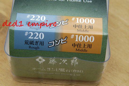 TOJIRO - Batu asah grit 220/1000 (JEPUN)